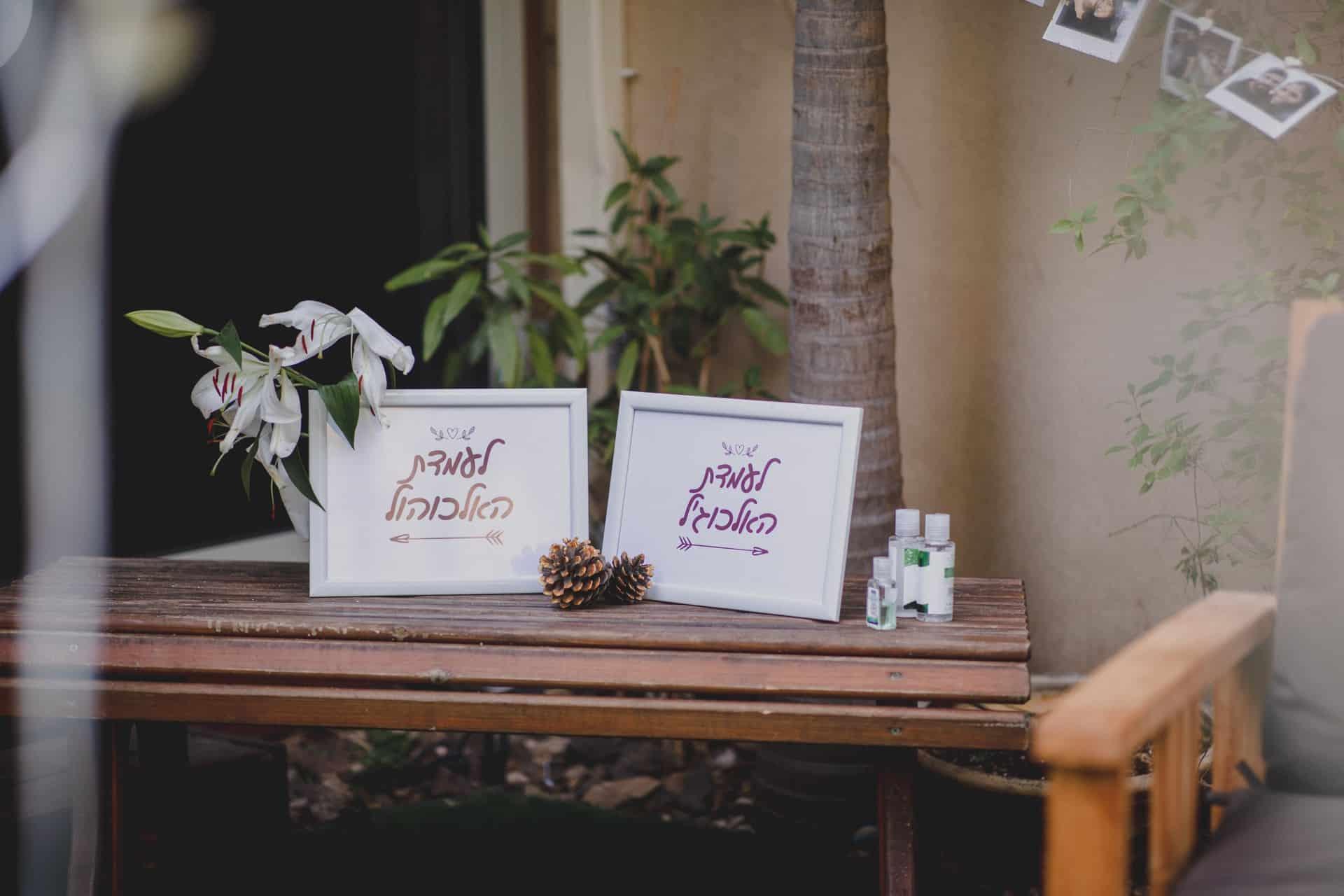 אהבה בקורונה עם שלטים של עמדת אלכוג'ל ועמדת אלכוהול