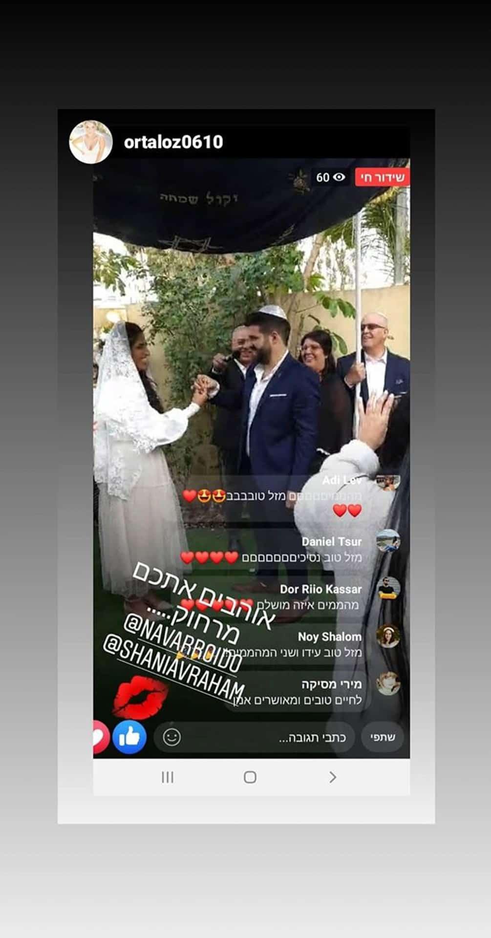 חתונה בלייב