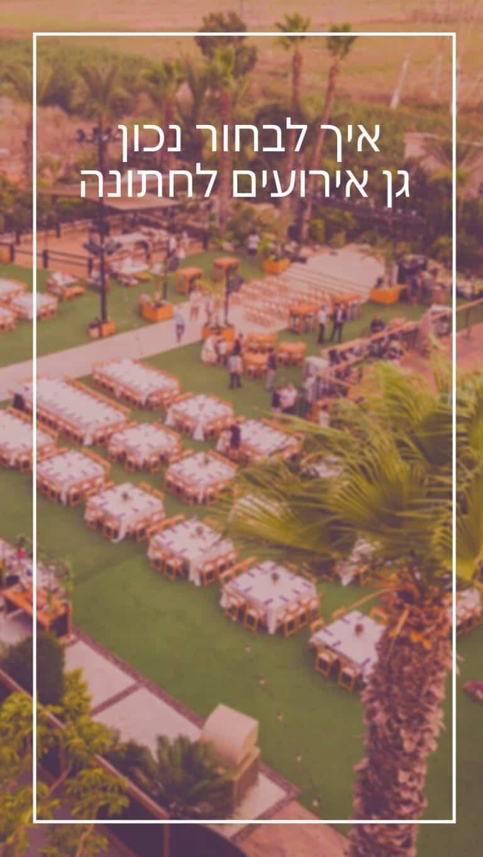 איך לבחור נכון גן אירועים לחתונה